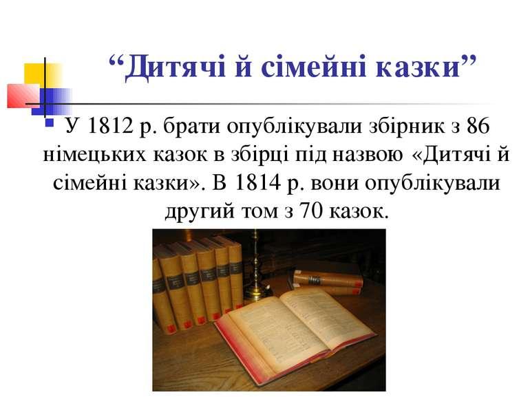 """""""Дитячі й сімейні казки"""" У 1812 р. брати опублікували збірник з 86 німецьких ..."""