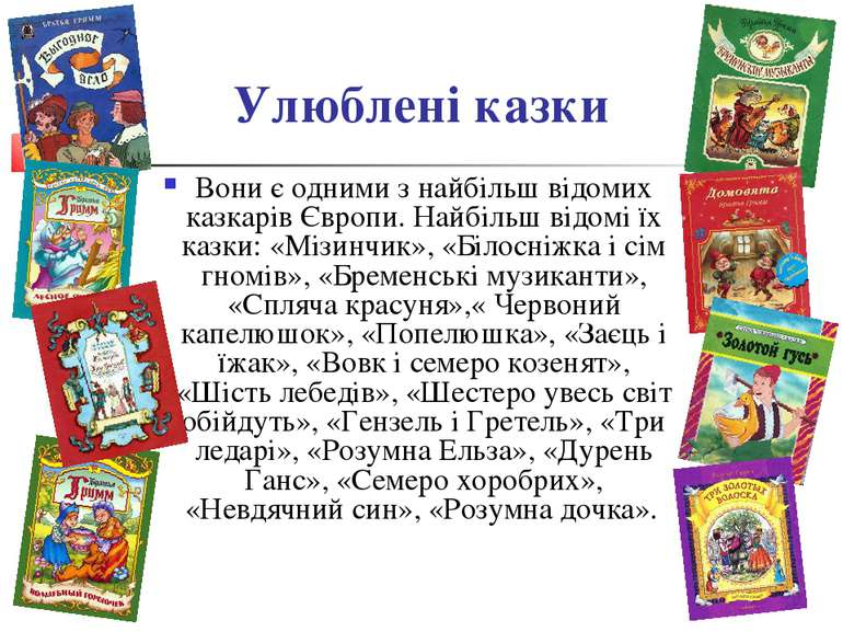 Улюблені казки Вони є одними з найбільш відомих казкарів Європи. Найбільш від...