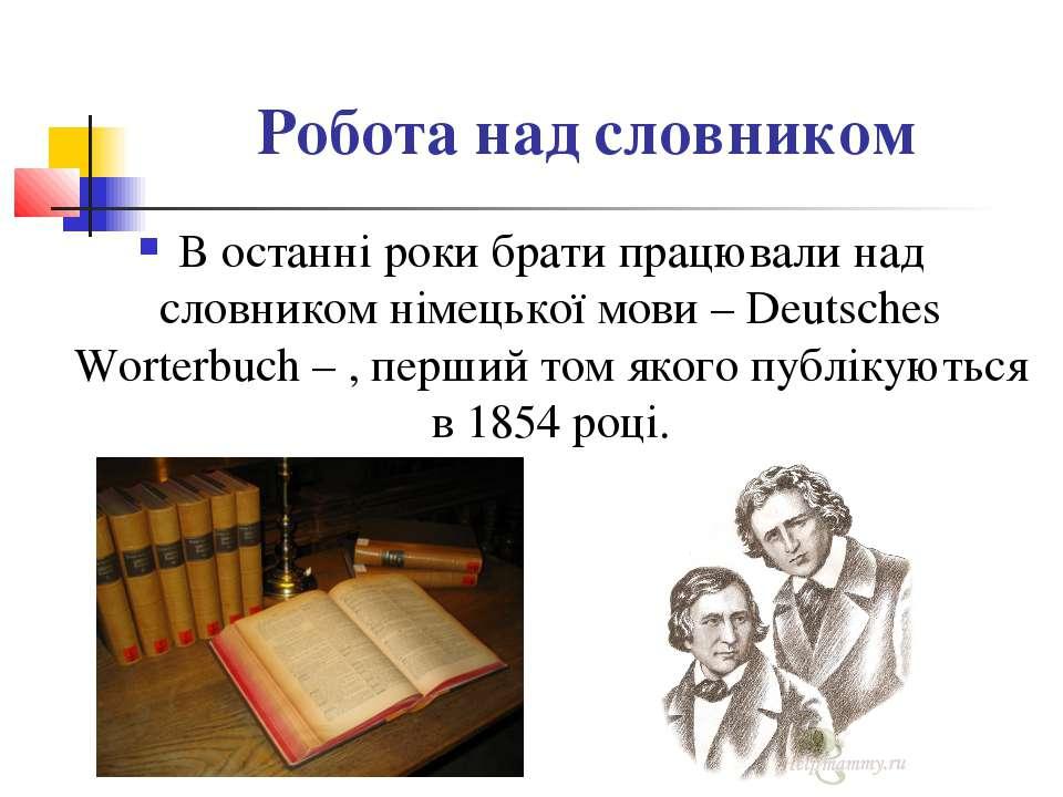 Робота над словником В останні роки брати працювали над словником німецької м...