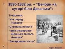 """1830-1832 рр. – """"Вечори на хуторі біля Диканьки"""": ІІ частина: """"Ніч перед Різд..."""
