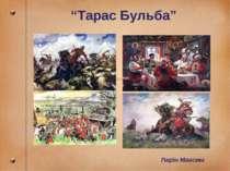 """""""Тарас Бульба"""" Ларін Максим"""