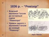"""1836 р. – """"Ревізор"""" Власний малюнок Гоголя до останньої сцени """"Ревизора"""" Урив..."""