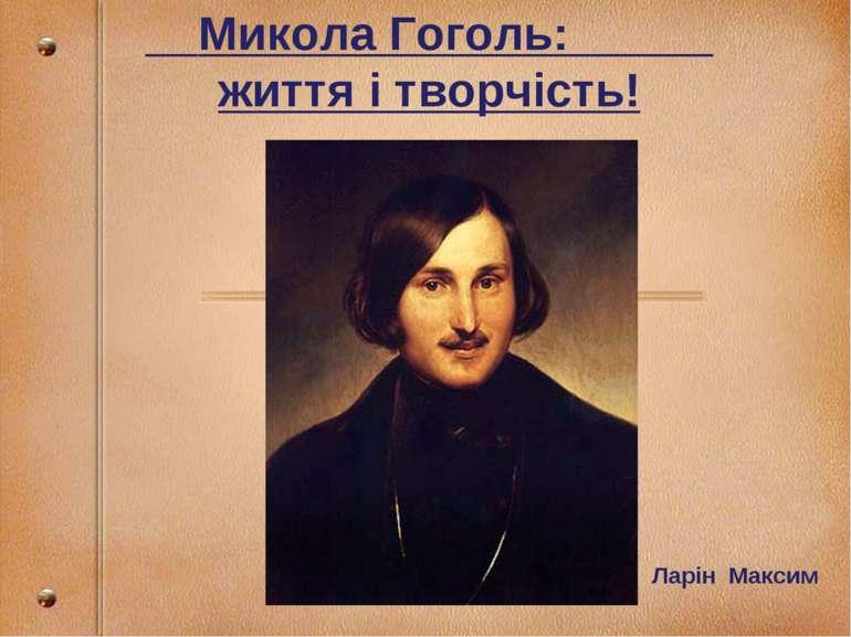 Микола Гоголь: життя і творчість! Ларін Максим