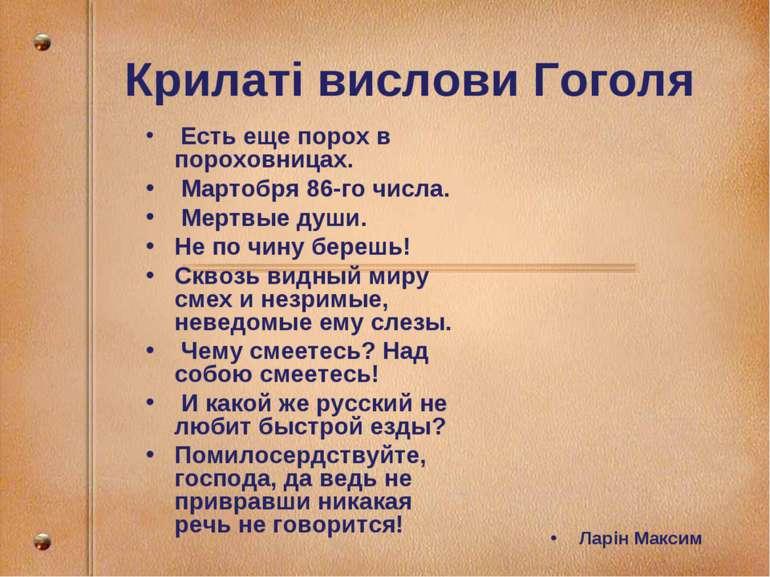 Крилаті вислови Гоголя Есть еще порох в пороховницах. Мартобря 86-го числа. ...