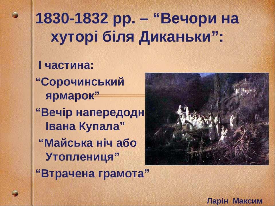 """1830-1832 рр. – """"Вечори на хуторі біля Диканьки"""": І частина: """"Сорочинський яр..."""