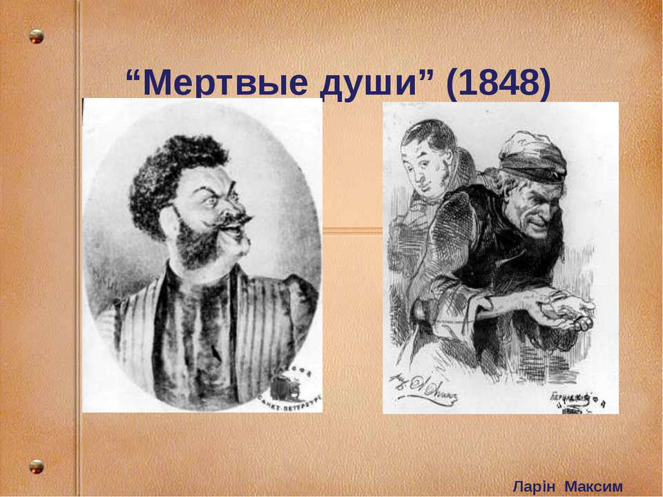 """Мертвые души"" (1848) Ларін Максим"