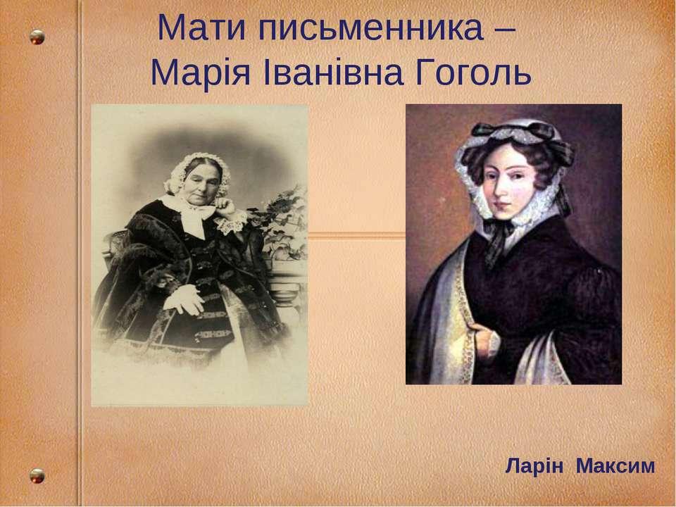 Мати письменника – Марія Іванівна Гоголь Ларін Максим