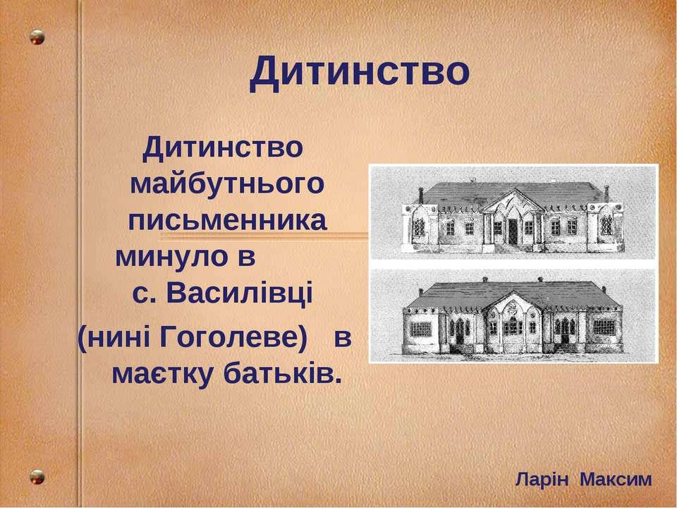 Дитинство Дитинство майбутнього письменника минуло в с. Василівці (нині Гогол...