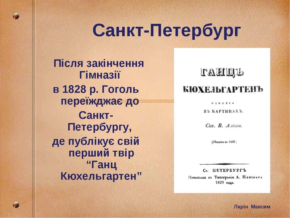 Санкт-Петербург Після закінчення Гімназії в 1828 р. Гоголь переїжджає до Санк...
