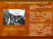 Участь у гетьманському русі Самостійники підтримали державний переворот 29 кв...