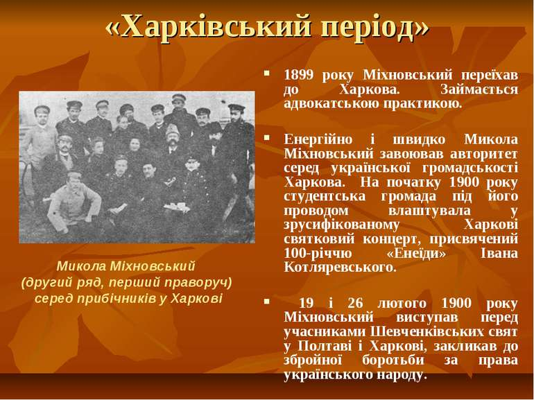 «Харківський період» 1899 року Міхновський переїхав до Харкова. Займається ад...
