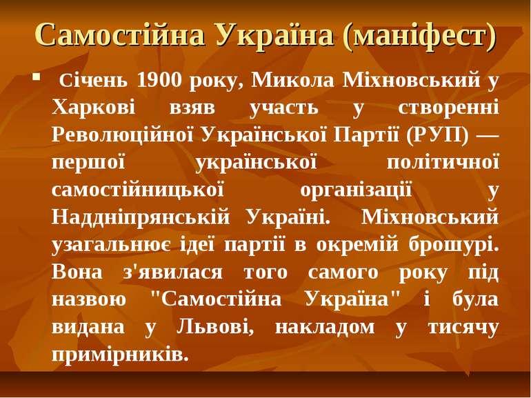 Самостійна Україна (маніфест) Січень 1900 року, Микола Міхновський у Харкові ...