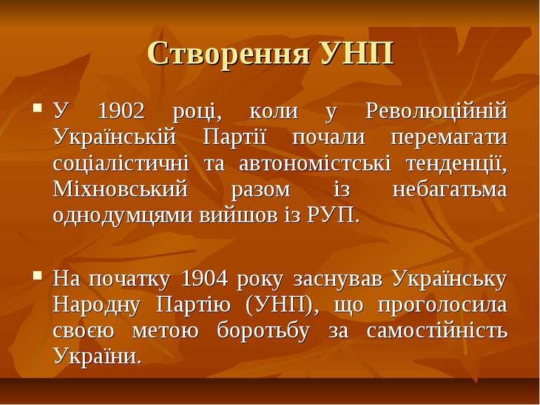 Створення УНП У 1902 році, коли у Революційній Українській Партії почали пере...