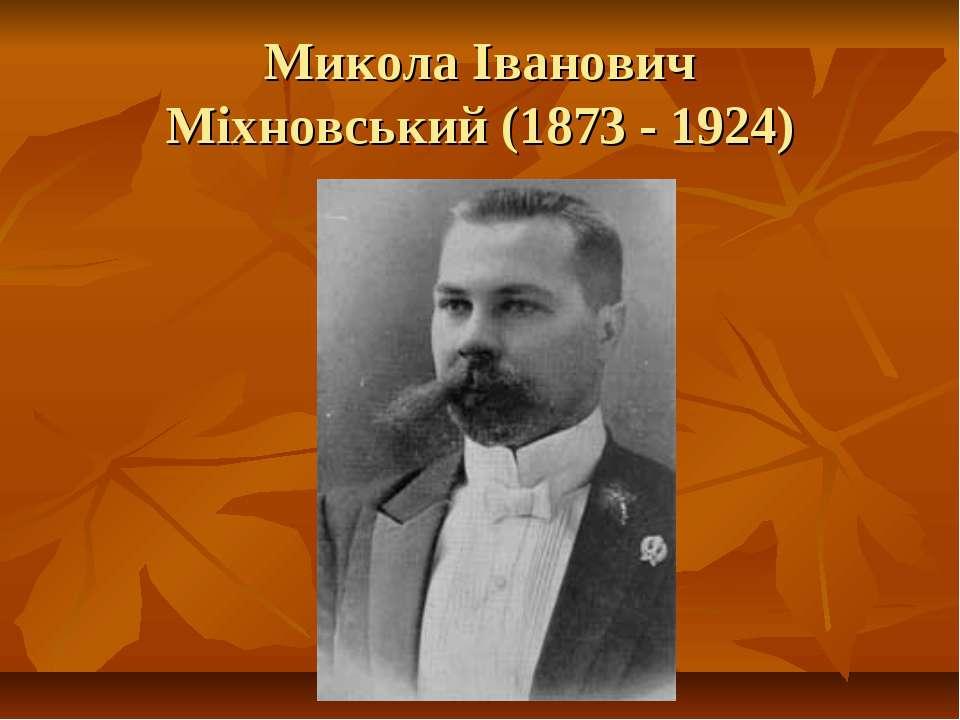 Микола Іванович Міхновський (1873 - 1924)