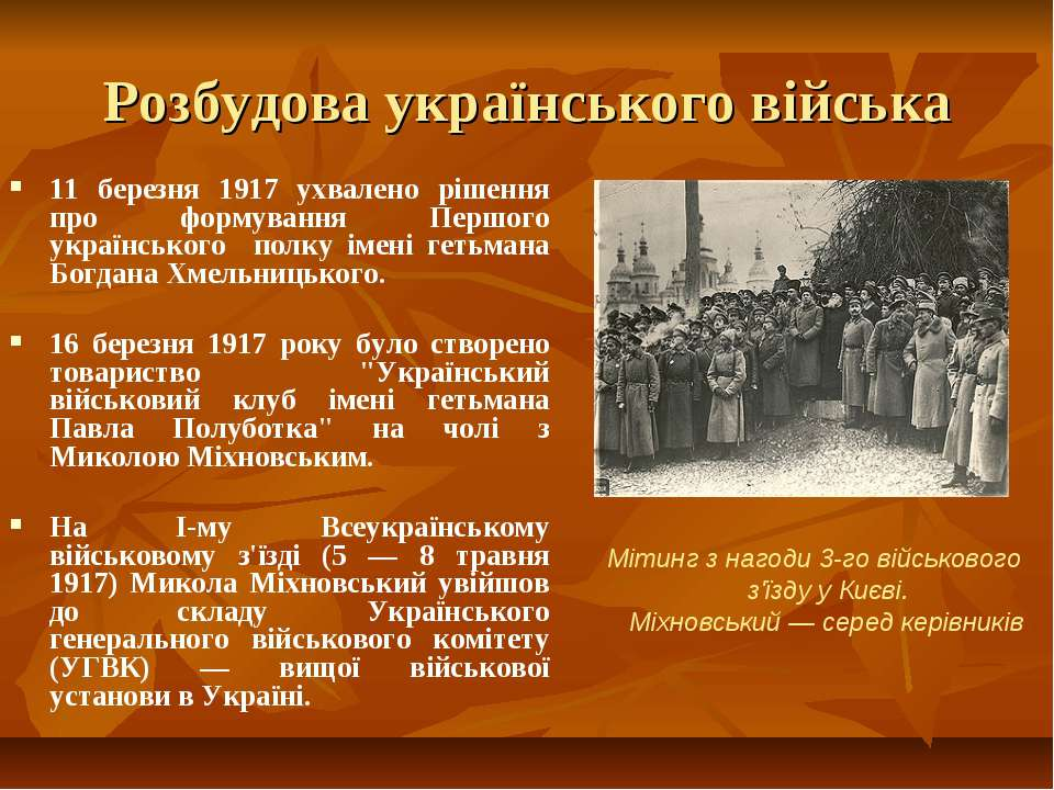 Розбудова українського війська 11 березня 1917 ухвалено рішення про формуванн...