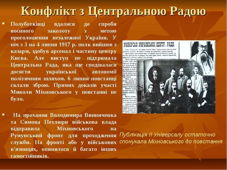 Конфлікт з Центральною Радою Полуботківці вдалися до спроби воєнного заколоту...