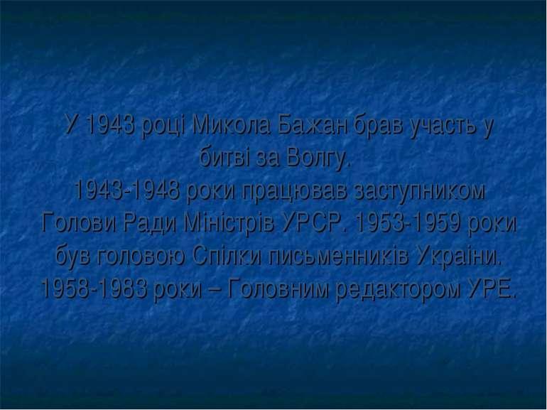 У 1943 роцi Микола Бажан брав участь у битвi за Волгу. 1943-1948 роки працюва...