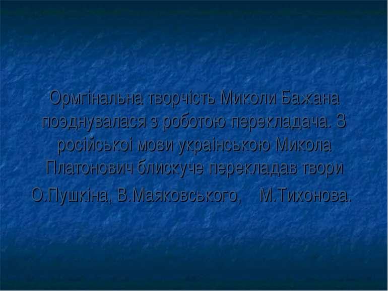 Ормгiнальна творчiсть Миколи Бажана поэднувалася з роботою перекладача. З рос...