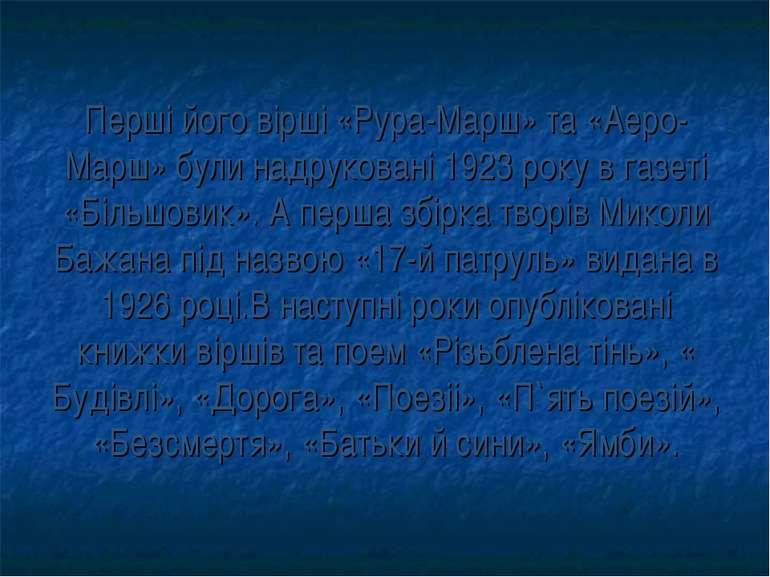 Першi його вiршi «Рура-Марш» та «Аеро-Марш» були надрукованi 1923 року в газе...