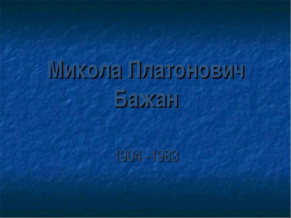 Микола Платонович Бажан 1904 -1983