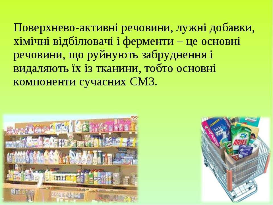 Поверхнево-активні речовини, лужні добавки, хімічні відбілювачі і ферменти – ...