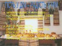 УНІКАЛЬНА РИСА УКРАЇНЦІВ – ГОСТИННІСТЬ І ПОВ'ЯЗАНІ З НЕЮ ТРАДИЦІЇ МОВНОГО ЕТИ...