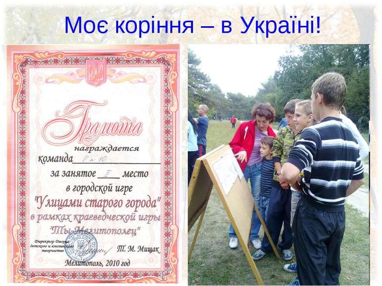 Моє коріння – в Україні!
