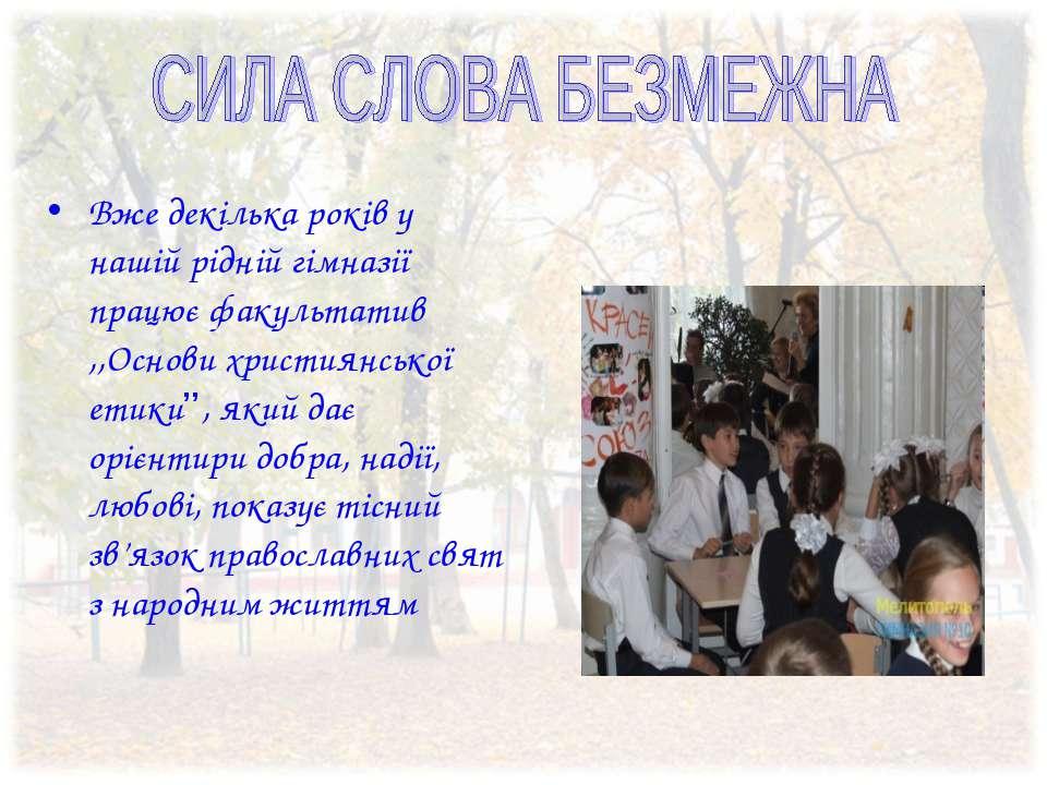 Вже декілька років у нашій рідній гімназії працює факультатив ,,Основи христи...