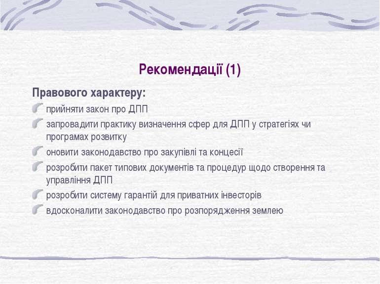 Рекомендації (1) Правового характеру: прийняти закон про ДПП запровадити прак...
