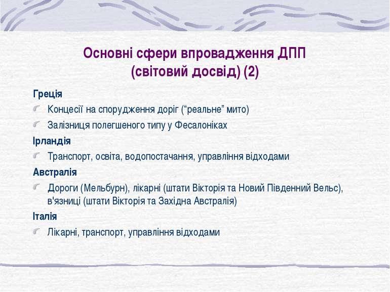 Основні сфери впровадження ДПП (світовий досвід) (2) Греція Концесії на спору...