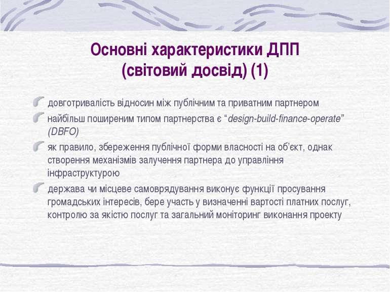 Основні характеристики ДПП (світовий досвід) (1) довготривалість відносин між...