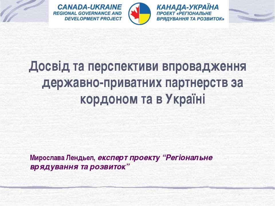 """Мирослава Лендьел, експерт проекту """"Регіональне врядування та розвиток"""" Досві..."""