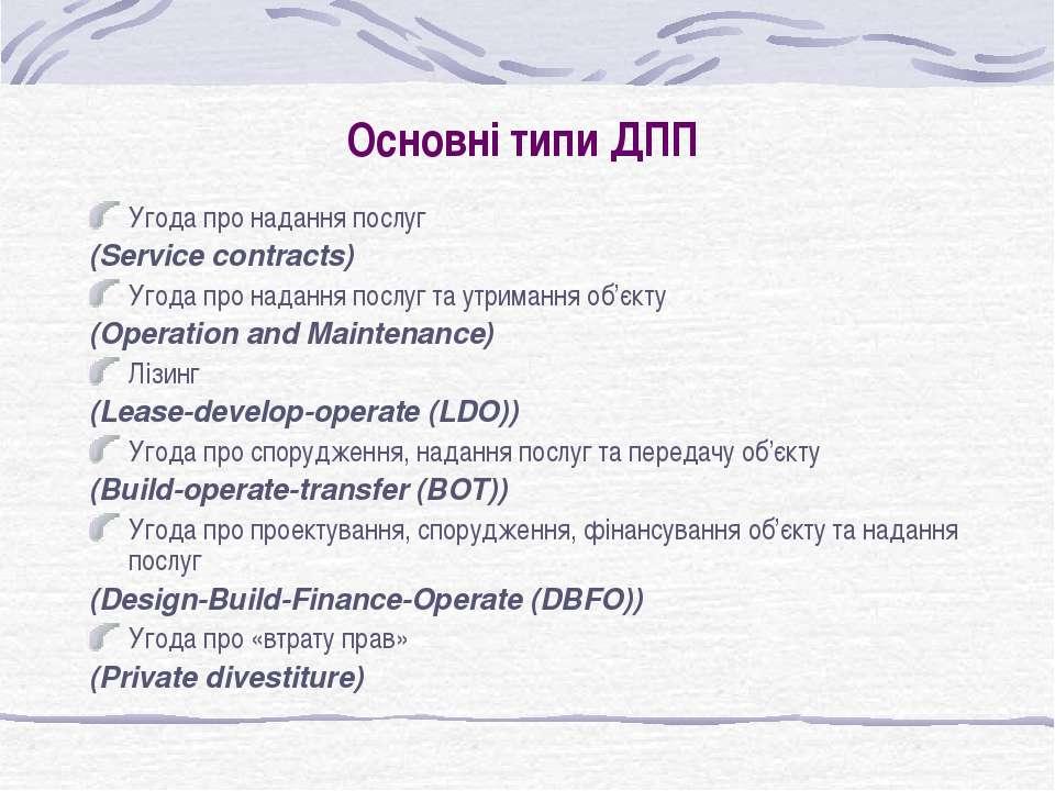 Основні типи ДПП Угода про надання послуг (Service contracts) Угода про надан...