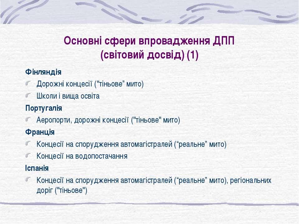 Основні сфери впровадження ДПП (світовий досвід) (1) Фінляндія Дорожні концес...