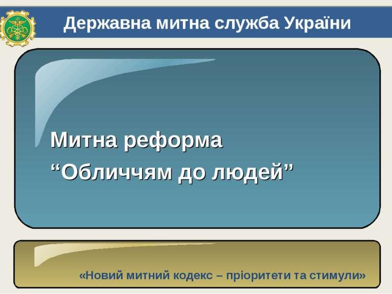 """Митна реформа """"Обличчям до людей"""" Державна митна служба України «Новий митний..."""