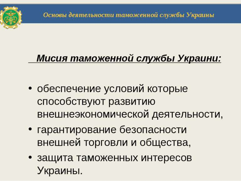 Мисия таможенной службы Украини: обеспечение условий которые способствуют раз...