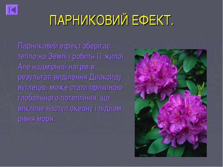 ПАРНИКОВИЙ ЕФЕКТ. Парниковий ефект зберігає тепло на Землі і робить її жилої....