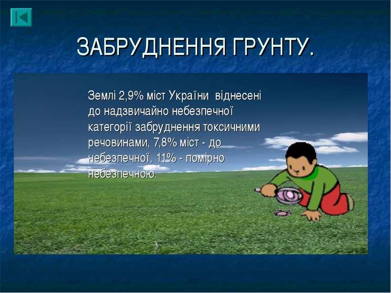 ЗАБРУДНЕННЯ ГРУНТУ. Землі 2,9% міст України віднесені до надзвичайно небезпеч...