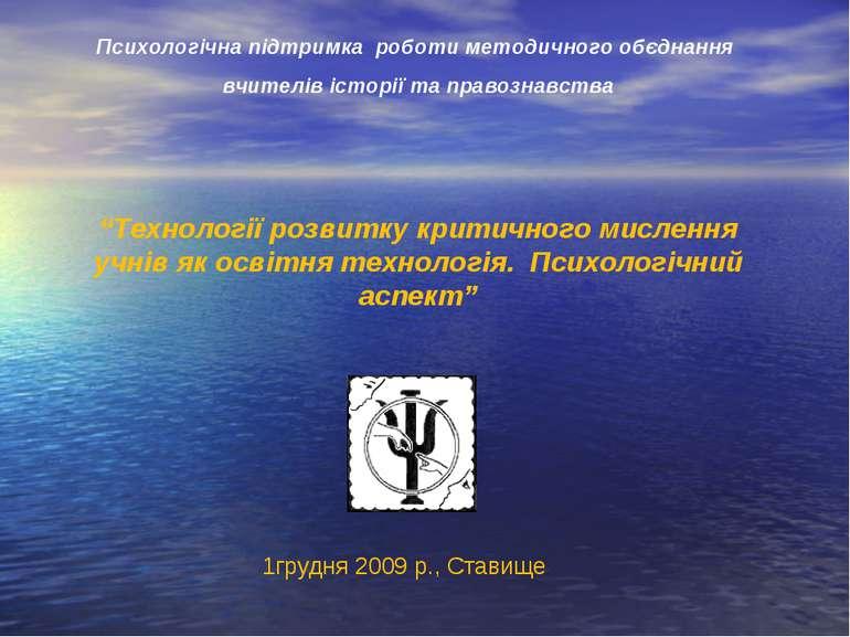 1грудня 2009 р., Ставище Психологічна підтримка роботи методичного обєднання ...