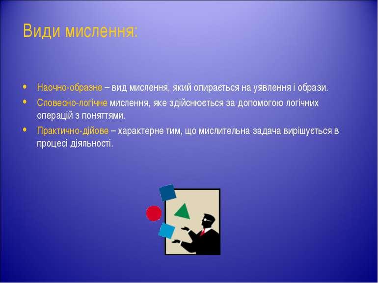 Види мислення: Наочно-образне – вид мислення, який опирається на уявлення і о...