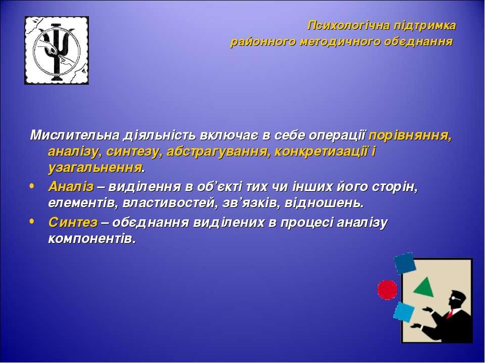 Психологічна підтримка районного методичного обєднання Мислительна діяльність...