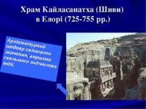Храм Кайласанатха (Шиви) в Елорі (725-755 рр.) Архітектурний шедевр світового...