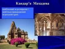 Кандар'я Махадева найбільший за розмірами і найбільш прикрашений індуїський х...