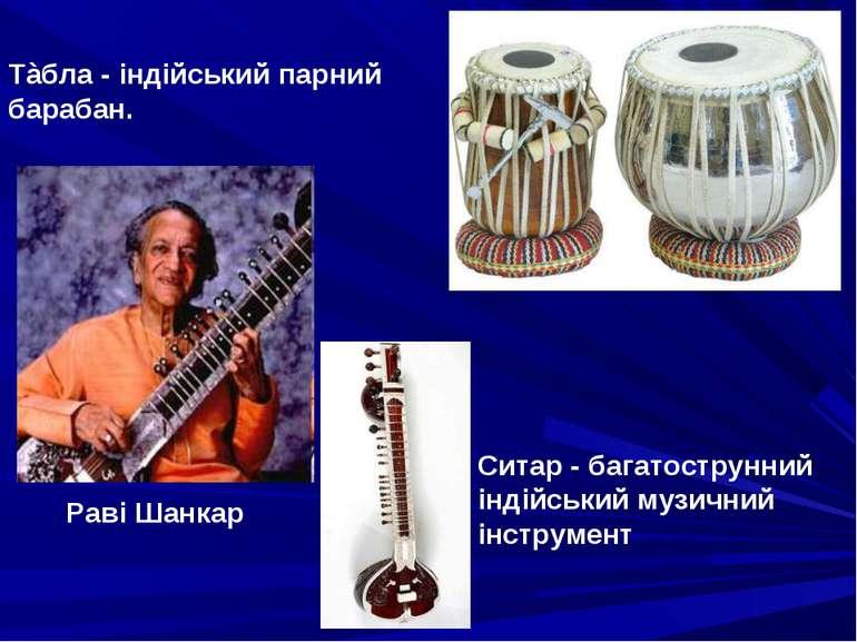 Ситар - багатострунний індійський музичний інструмент Тàбла - індійський парн...