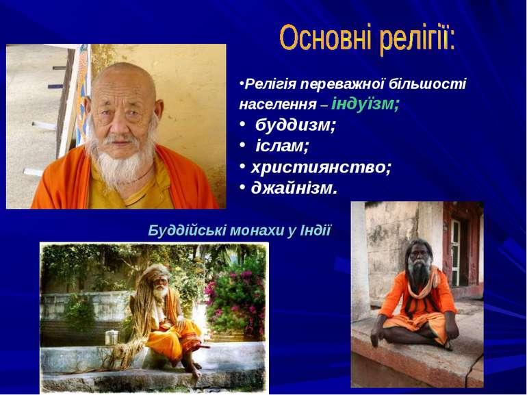 Буддійські монахи у Індії Релігія переважної більшості населення – індуїзм; б...