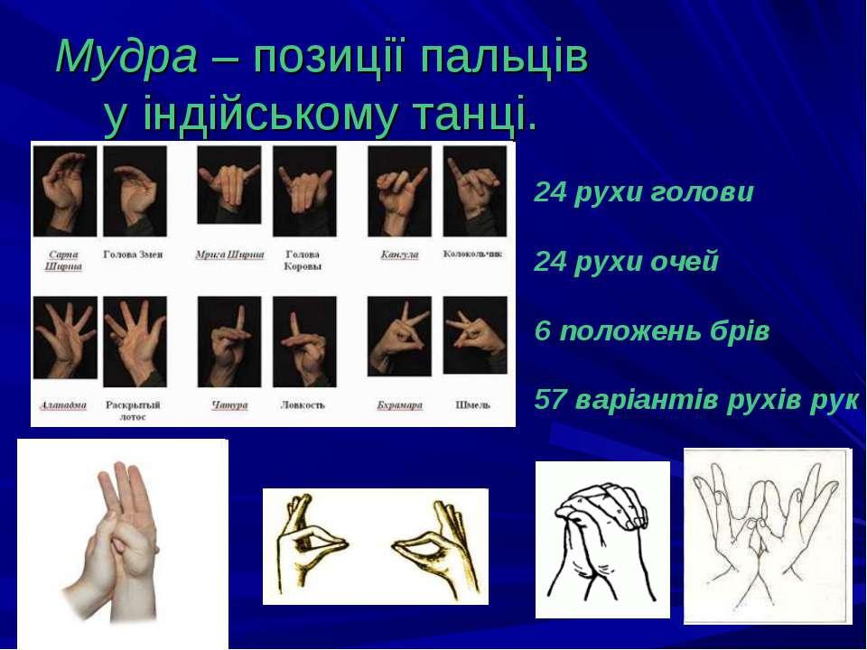 Мудра – позиції пальців у індійському танці. 24 рухи голови 24 рухи очей 6 по...