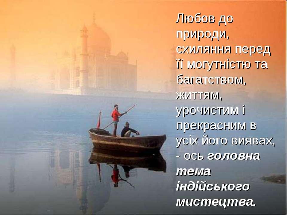 Любов до природи, схиляння перед її могутністю та багатством, життям, урочист...