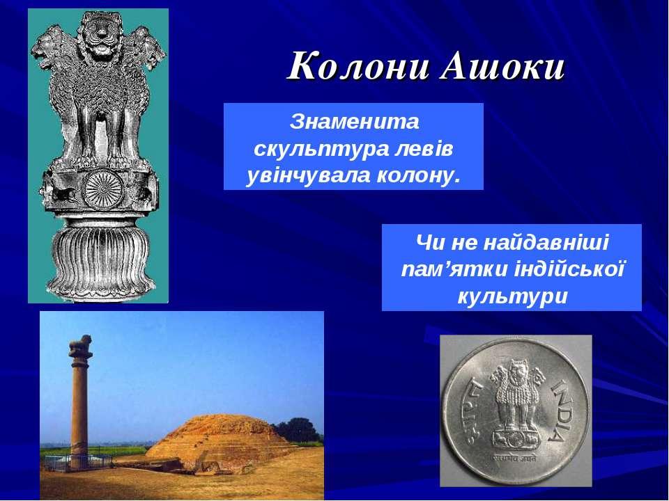 Колони Ашоки Чи не найдавніші пам'ятки індійської культури Знаменита скульпту...
