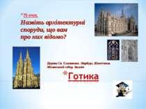 70 очок. Назвіть архітектурні споруди, що вам про них відомо? Церква Св. Єлиз...
