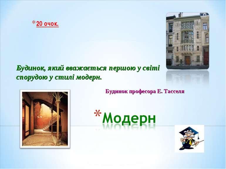 20 очок. Будинок, який вважається першою у світі спорудою у стилі модерн. Буд...